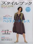 080701_stylebook