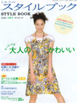stylebook_2008_05